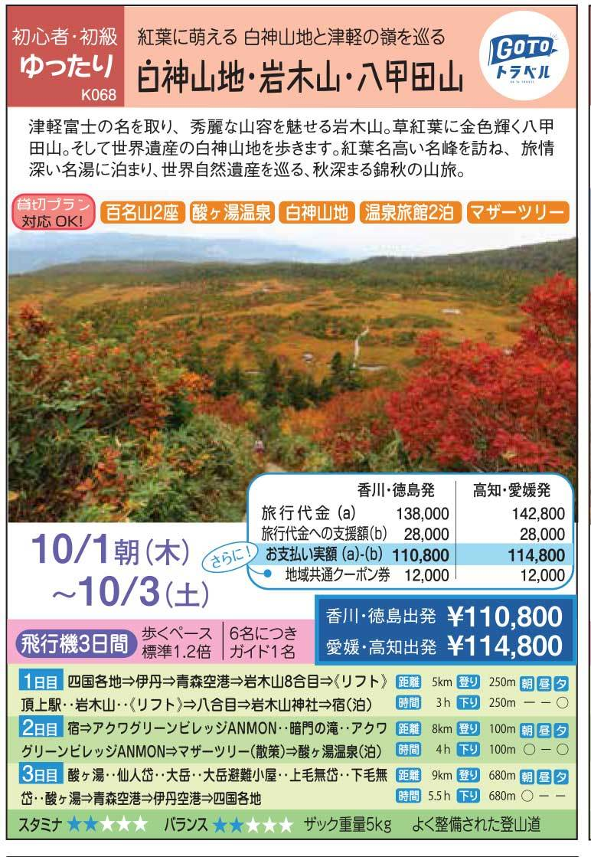1001_shiragamisanchi.jpg