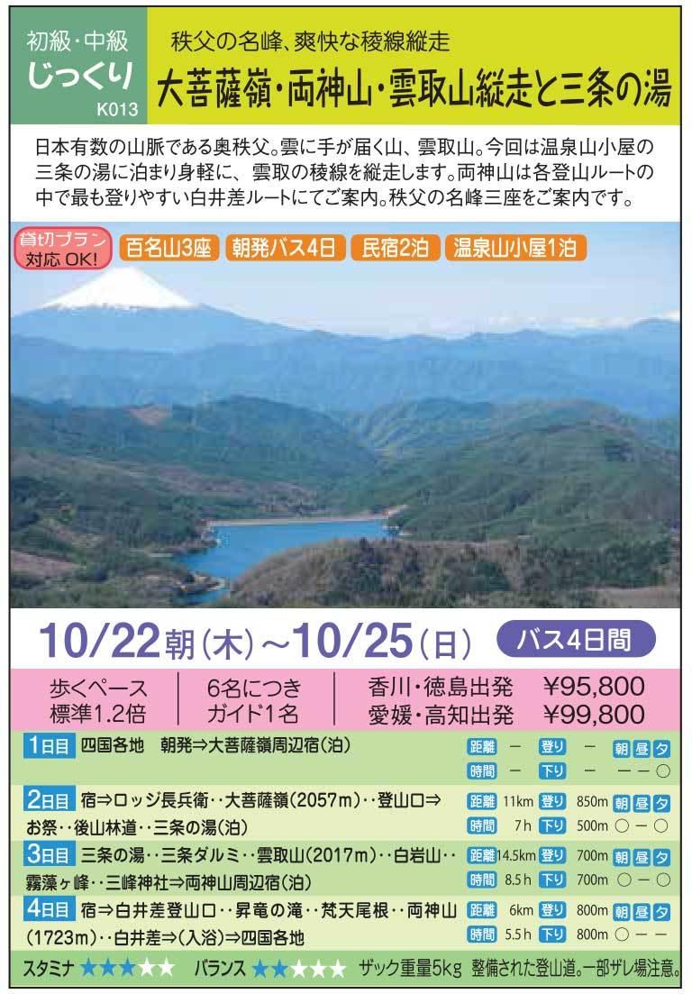 1022_daibozatsu.jpg