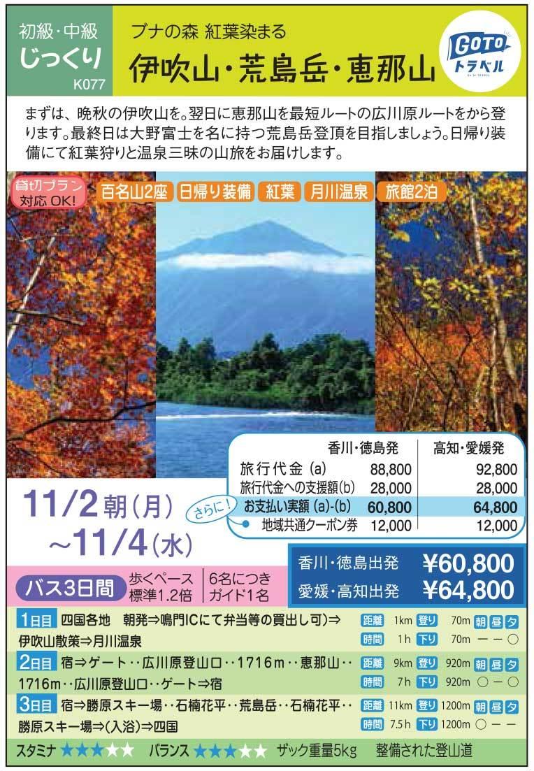 1102_ibukiyama.jpg