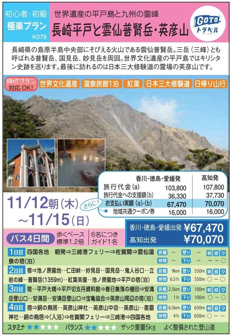 1112_nagasaki.jpg