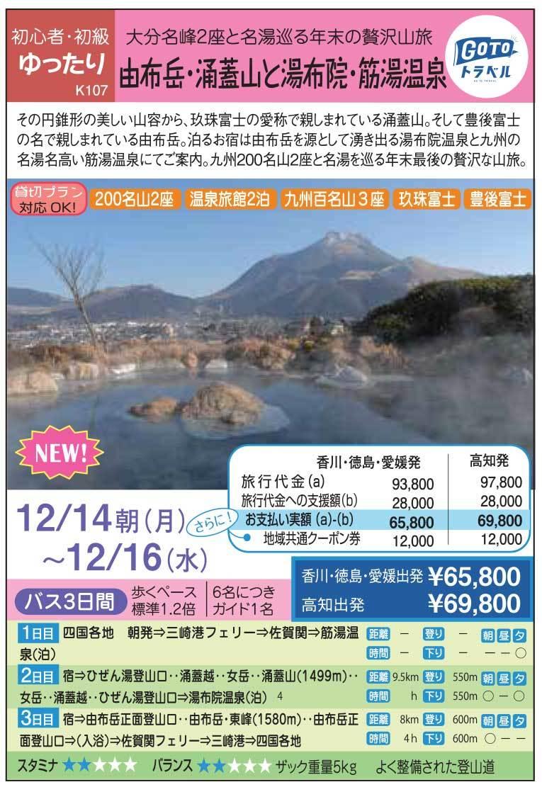 1214_yufudake.jpg