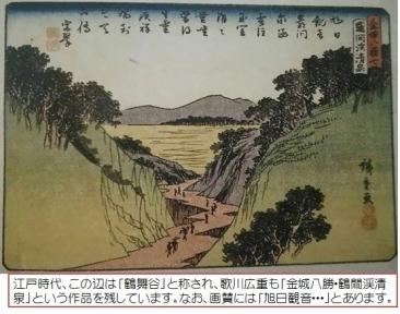 浮世絵の鶴間坂