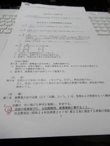 振興協力会審議資料