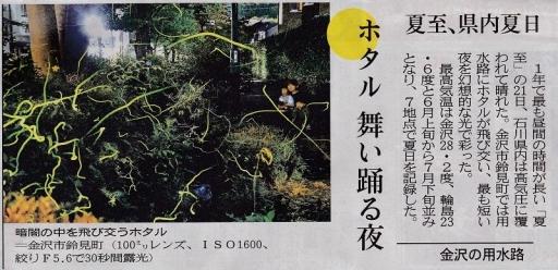ホタル報道・北国