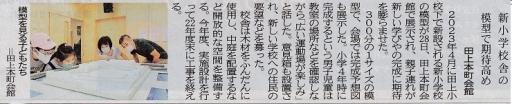田上第3展示会報道