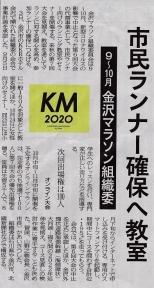 金沢マラソン報道