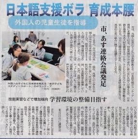 日本語教育ボランティア拡充事業報道