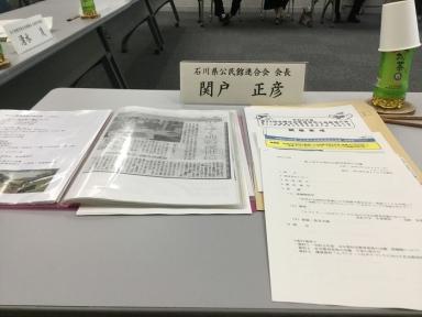 第1回県社会教育委員会議