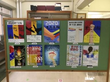 兼中運動会ポスター