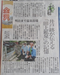 田上鉱泉報道