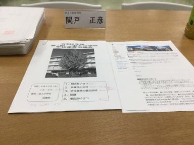 田上小協議会資料