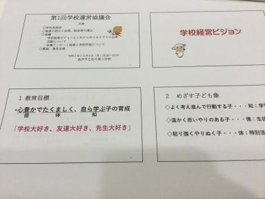 杜小運営協議会資料