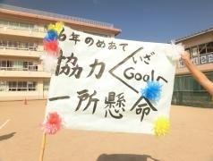 田上小応援旗