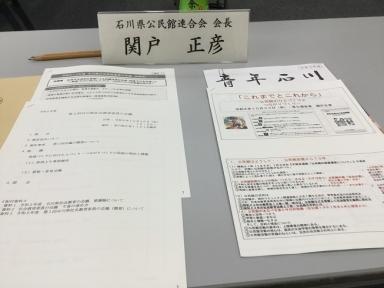 第2回県社会教育委員会議資料