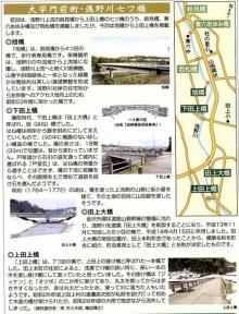 浅野川新七つ橋資料