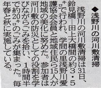 浅野川清掃報道