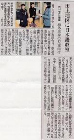 日本語教室報道