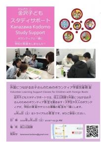 金沢子どもサポート日本語教室パンフ