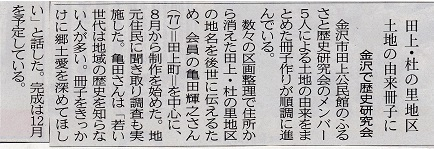 歴研冊子つくり報道