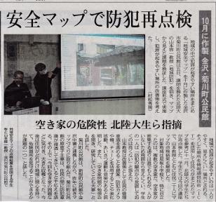 安全マップと菊川公民館報道