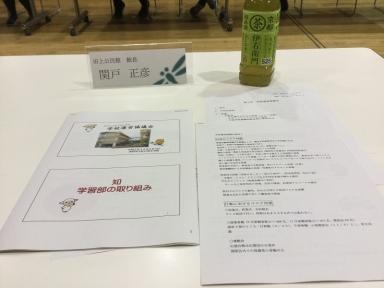 第2回杜小運営協議会資料
