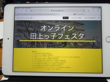 田上っ子オンラインフェスタ―