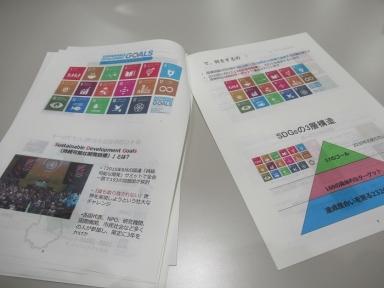 SDGsのポイント