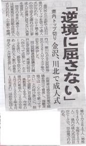成人式報道夕刊