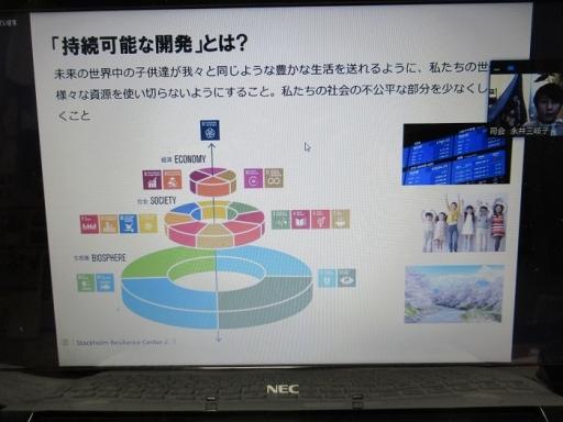 永井さんから持続可能な開発を
