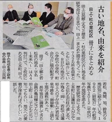 冊子の報道・北国