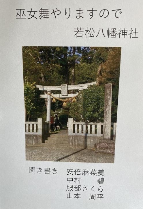 若松八幡神社