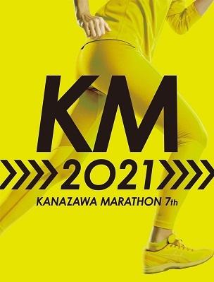 新マラソンポスター