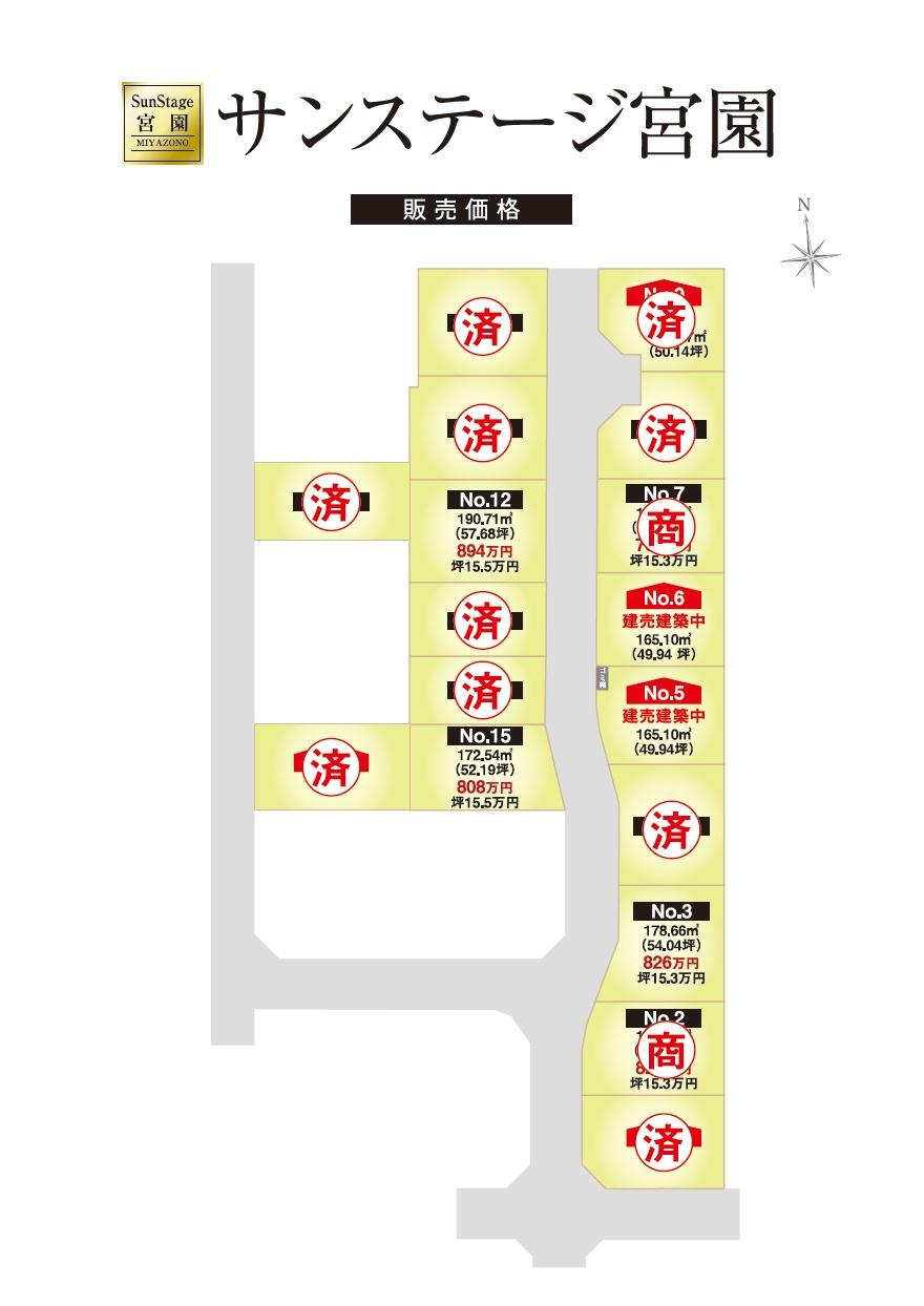 サンステージ宮園区画図