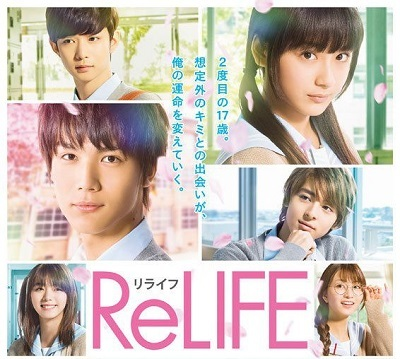 Relife映画