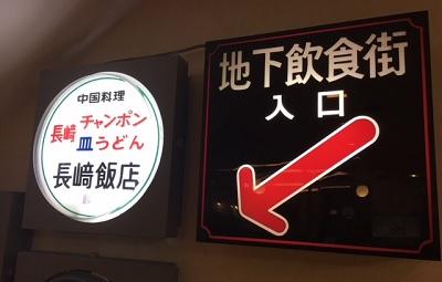 長崎飯店入り口