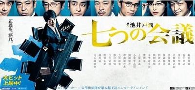 7tsu_kaigi_eiga.jpg
