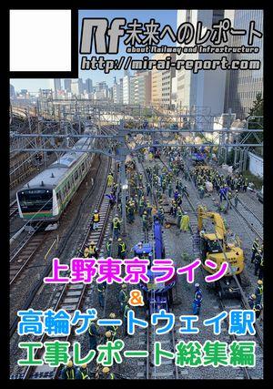 5月のコミックマーケットに向けて今年刊行予定だった品川駅再開発総集編の制作を開始する。