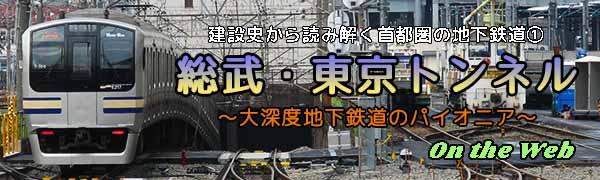 総武・東京トンネル~大深度地下鉄道のパイオニア~(クリックすると目次を表示します)