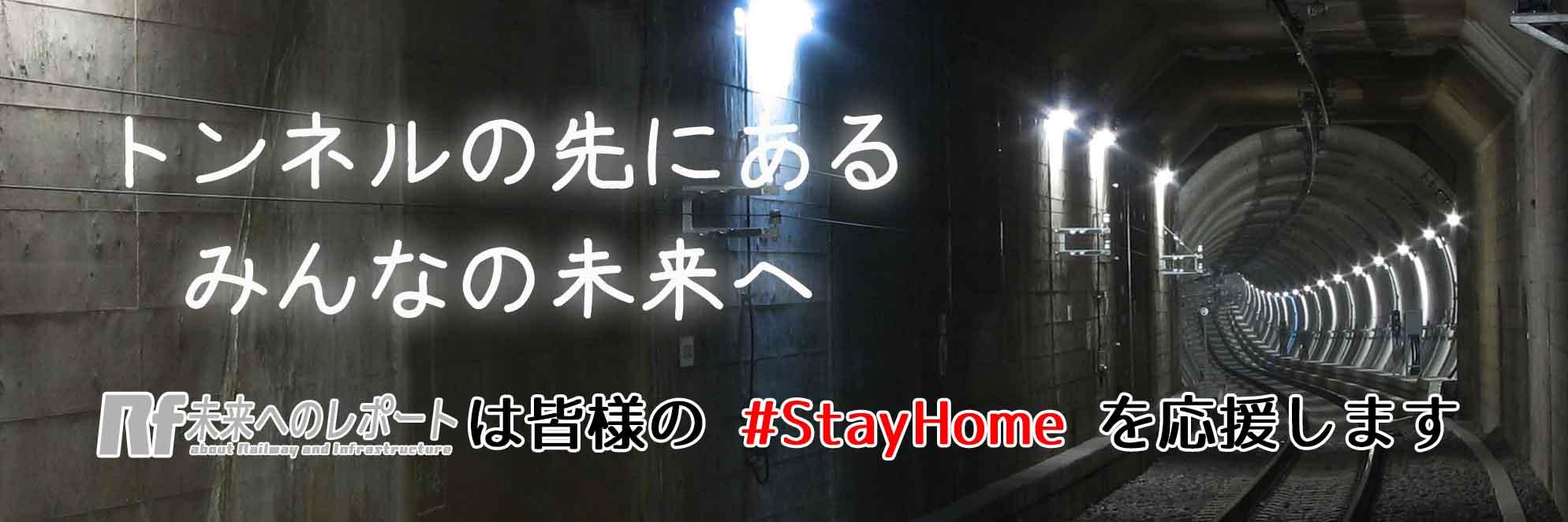 トンネルの先にあるみんなの未来へ~未来へのレポートは皆様の #StayHome を応援します~