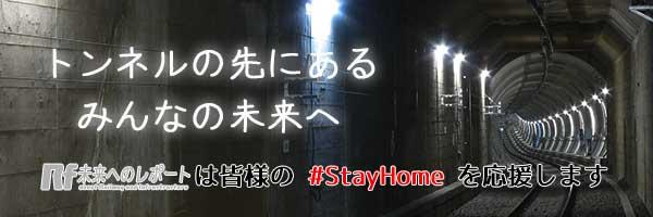 未来へのレポート #StayHome 応援プロジェクト