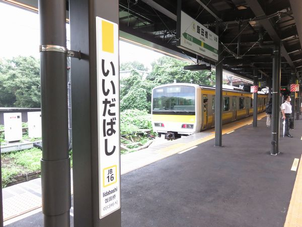 JR飯田橋駅新ホーム
