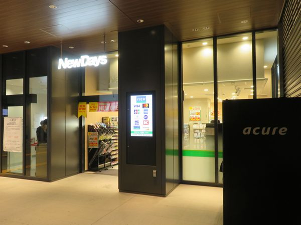 新駅舎使用開始当日にオープンしたNewDays。