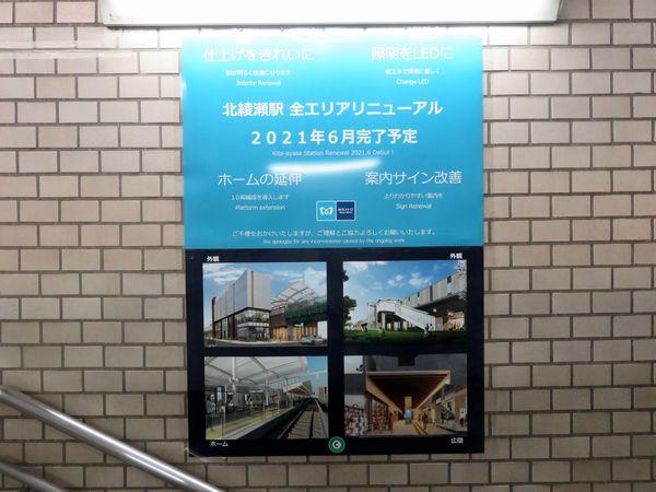 駅構内に掲出されている工事のお知らせポスター