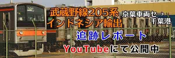 武蔵野線205系インドネシア輸出 京葉車両センター→千葉港 追跡レポート