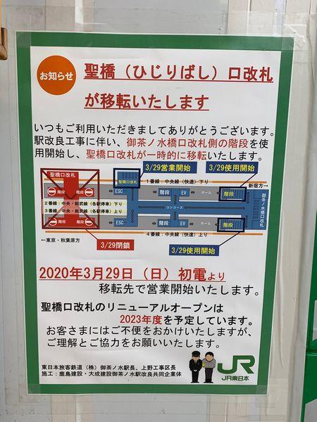 駅構内に掲出された仮聖橋口使用開始のお知らせ