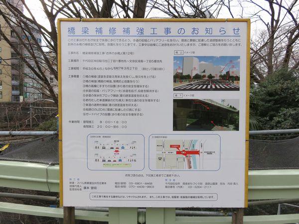 橋周辺に掲出されている改修工事の概要。