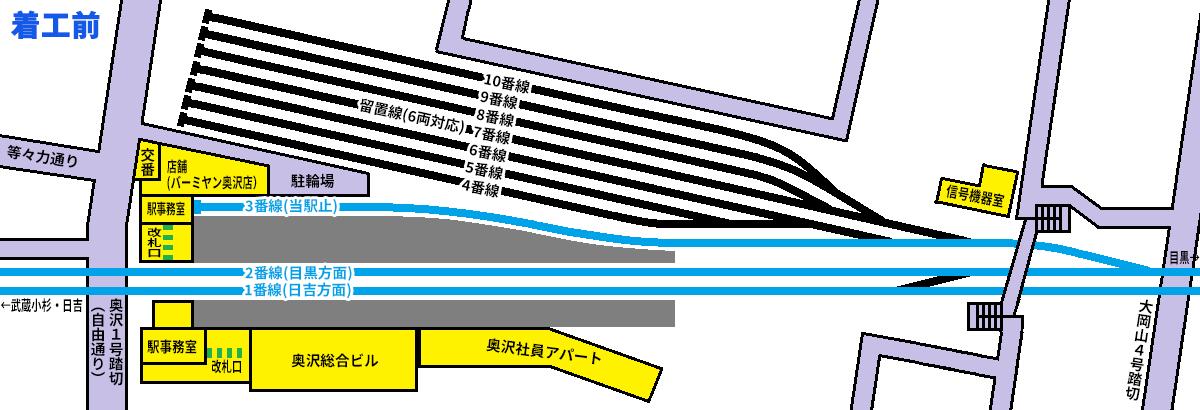 奥沢駅構内レイアウト(着工前)