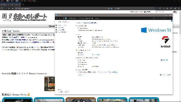 パソコンスペック画面