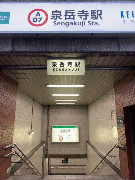 泉岳寺駅A4出口。軒下にある電照式の駅名文字は開業時から存在するものだろうか?