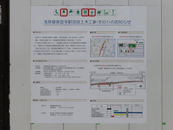 泉岳寺駅地上の再開発ビル予定地に掲出されている工事の概要